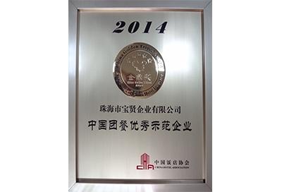中国团餐优秀企业