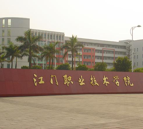 江门职业技术学院