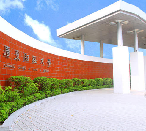 廣東財經大學