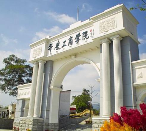 肇庆工商职业学院